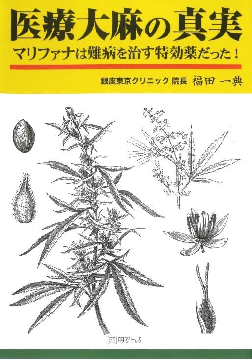 「医療大麻」の画像検索結果